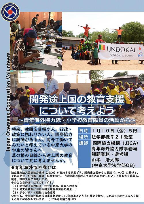 HP中京大学JICA案内(山本浩太郎).jpg