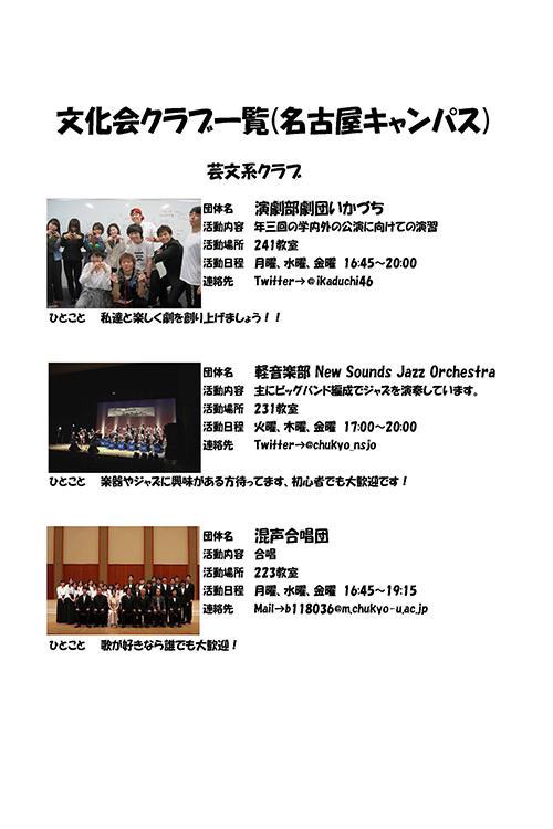 HP課外活動紹介 クラブ情報(名古屋、豊田含む).jpg