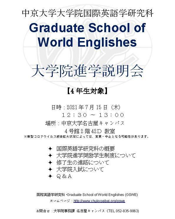 進学説明会(7月)4年生対象.jpg