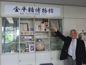 中田友一名誉教授.jpg