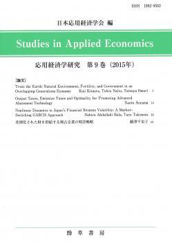 応用経済学研究第9巻.jpg