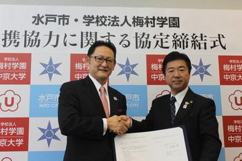 教育のルーツ水戸市と 梅村学園が連携協定 梅村総長・理事長が講演