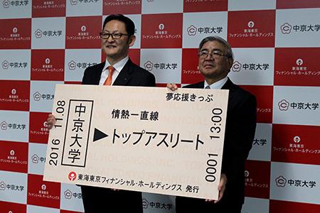 梅村学園と東海東京フィナンシャル・ホールディングス、包括連携協定締結 学生アスリート育成奨学金を新設