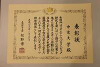 20170117 オリンピック表彰.JPG