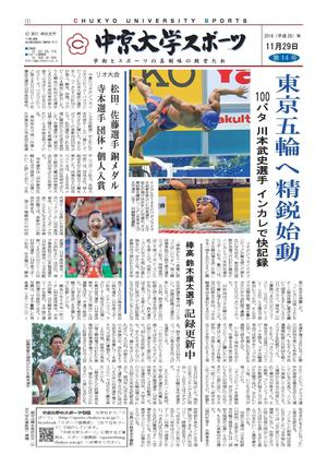 webスポーツ新聞14号_ページ_1.jpg
