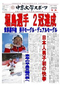 モーグル堀島選手 2冠.jpg