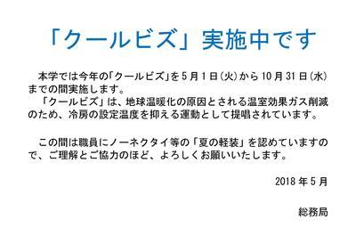 2018年度クールビズ案内掲示.jpg