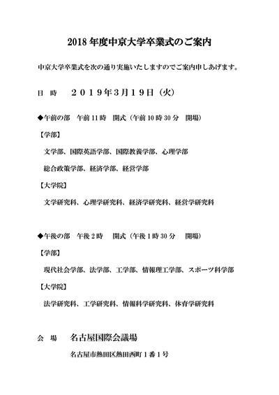 卒業式・式次第(HP公開用).jpg