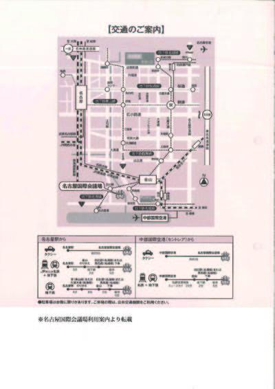 名古屋国際会議場案内図.jpg