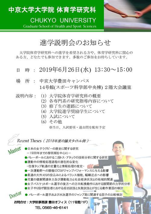 20190522進学説明会ポスター(広報).jpg