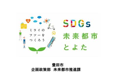 豊田市SDGs講演資料 1(中神さん).jpg