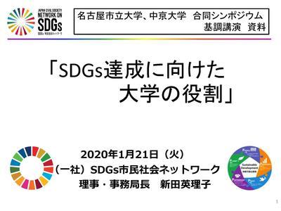 2020-1-21 合同シンポジウム 基調講演 PDF.pptx (1) 1.jpg