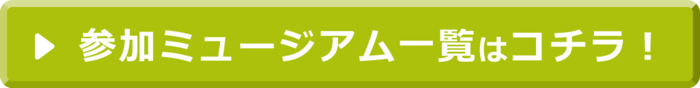 _ouchimuseum_logo_WEB_04_クリック用.PNG