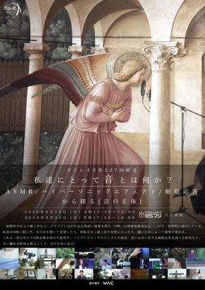 GX227ポスター01.jpg