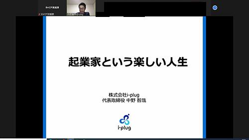 HP講演会(オンライン)の様子.png