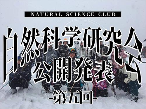 HP用記事写真 自然科学研究会.jpg