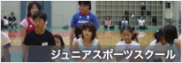 ジュニアスポーツスクール