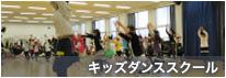 キッズダンススクール