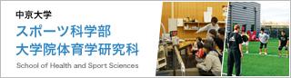 中京大学 スポーツ科学部・大学院体育学研究科