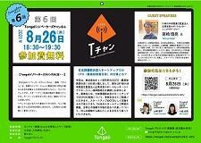 tch2021_vol6-pdf.jpg