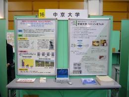 ChukyoUniversity.JPG