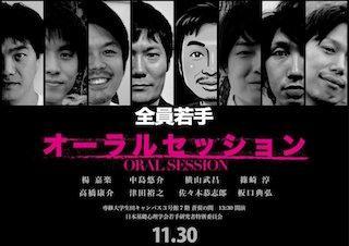 若手オーラルセッションの公式ポスター(©2018日本基礎心理学会研究者特別委員会).jpg