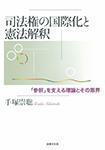 ISBN978-4-589-03931-6.jpg