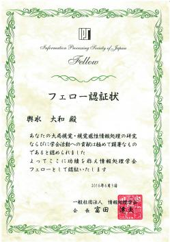 ipsj2015フェロー称号証書.jpg