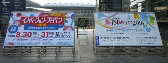 東京ビックサイト.jpg