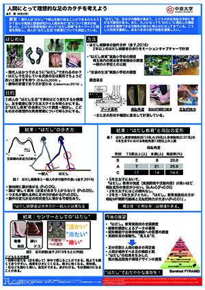 2hp181013超異分野学会ポスター.jpg