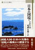 『日本の国境・いかにこの「呪縛」を解くか』
