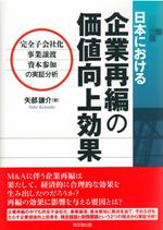 日本における企業再編の価値向上効果 -完全子会社化・事業譲渡・資本参加の実証分析-