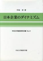 経営研究双書 №31