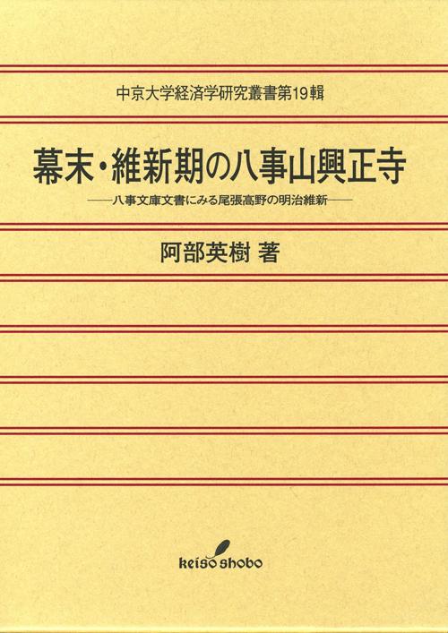 経済学研究叢書 第19巻