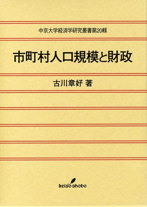 経済学研究叢書 第20輯