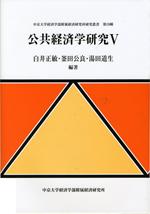 経済学部附属経済研究所研究叢書 第19輯
