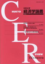 経済学論叢 第23号