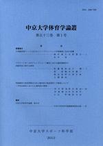 体育学論叢 第53巻第1号