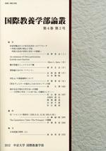 国際教養学部論叢 第4巻第2号(通巻8号)