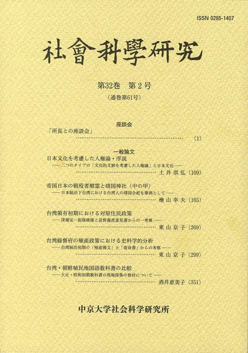 社会科学研究 第32巻第2号(通巻第61号)