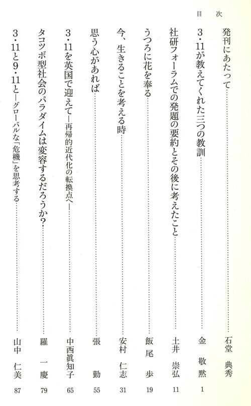社会科学研究所叢書30