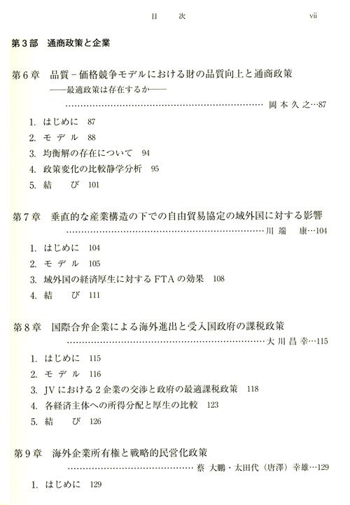 経済学部附属経済研究所研究叢書 第20輯