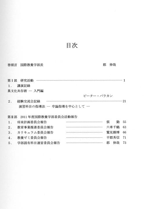 教養教育研究22