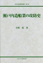 企業研究叢書 第21号