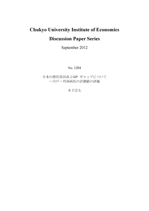 Discussion Paper Series No.1204
