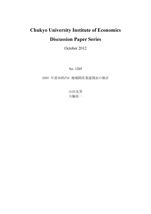 Discussion Paper Series No.1205