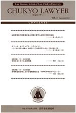 CHUKYO LAWYER Vol.17