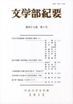 文学部紀要 第47巻第1号(通巻第129号)
