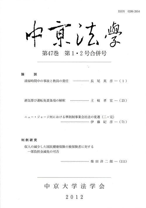 中京法学 第47巻第1・2号合併号(通巻第133巻)