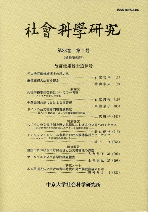 社会科学研究 第33巻第1号(通巻第62号)